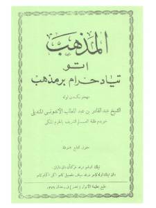 al-mandili