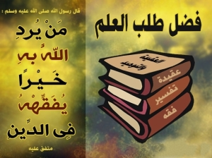 Fadhlul Ilm