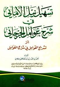 Salah satu karya Wan Ahmad Al-Fathani