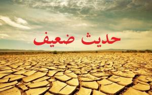 hadits-dhaif-e1442194416386