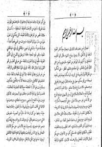 Halaman pertama kitab Raf'ul Ilbas