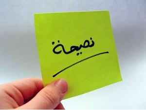 tangan-post-it-hijau-nasihat-arabic